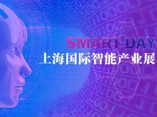 上海国际智能产业展