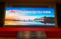 2017(秦皇岛)中国户外广
