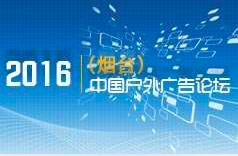 2016烟台户外论坛