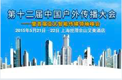 第十二届中国户外传播大会
