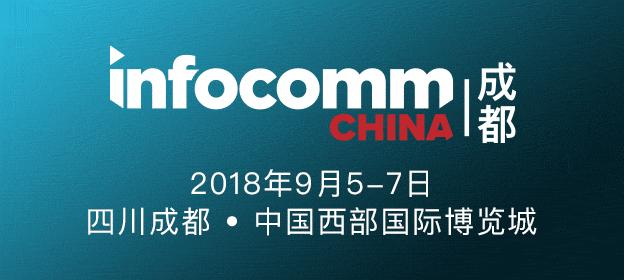 成都InfoComm China展会