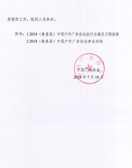 2018(秦皇岛)中国户外论坛的通知