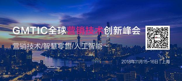 GMTIC全球技术创新峰会